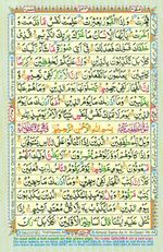 Learn Quran with Tajweed Juz 30 Page 534