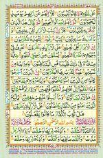 Learn Quran with Tajweed Juz 30 Page 535