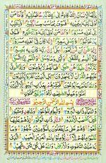 Learn Quran with Tajweed Juz 30 Page 536