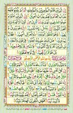 Learn Quran with Tajweed Juz 30 Page 537