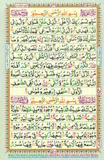 Learn Quran with Tajweed Juz 30 Page 538