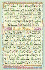 Learn Quran with Tajweed Juz 30 Page 539