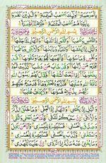 Learn Quran with Tajweed Juz 30 Page 541