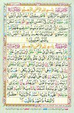 Learn Quran with Tajweed Juz 30 Page 543
