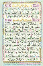 Learn Quran with Tajweed Juz 30 Page 544