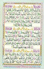 Learn Quran with Tajweed Juz 30 Page 545