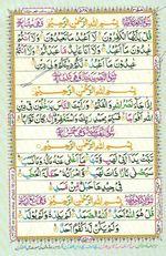 Learn Quran with Tajweed Juz 30 Page 548
